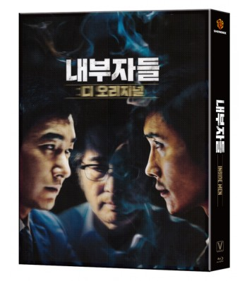 BLU-RAY / INSIDE MEN LENTICULARSLIP LIMITED EDITION 2,100 COPIES NUMBERED