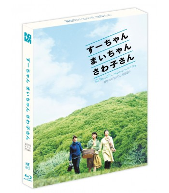 BLU-RAY / NA#12 SUE, MAI & SAWA: RIGHTING THE GIRL SHIP (700 NUMBERED)