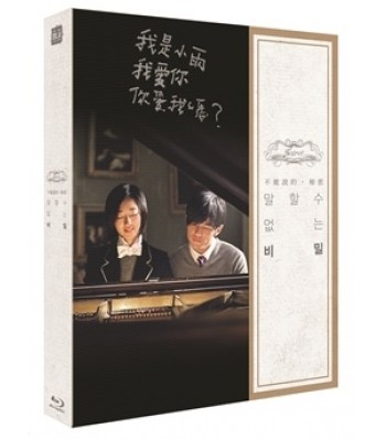 BLU-RAY / SECRET, 不能說的秘密 LENTICULAR LIMITED EDITION 1,200 COPIES NUMBERED (SCANAVO CASE + POSTER CARDS 3EA + 40P BOOKLET)