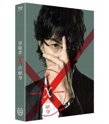 BLU-RAY / SUSPECT X 700 COPIES LIMITED EDITION (SCANAVO KEEPCASE +36P PHOTOBOOK)