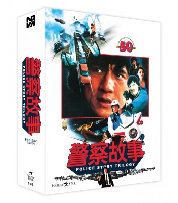BLU-RAY / POLICE STORY TRILOGY PLAIN EDITION