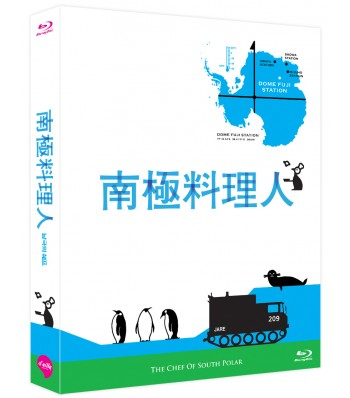 BLU-RAY / THE CHEF OF SOUTH POLAR LIMITED EDITION 1000 COPIES NUMBERED (SCANAVO CASE + 24P BOOKLET)