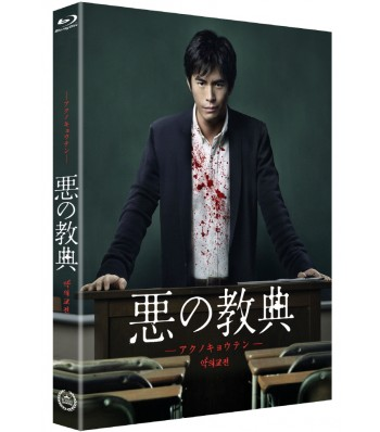 BLU-RAY / LESSON OF THE EVIL
