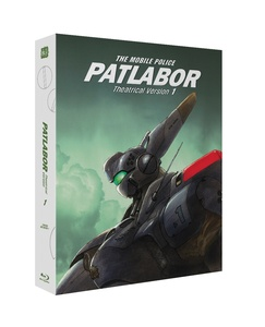 BLU-RAY / THE MOBILE POLICE PATLABOR THEATRICAL VERSION 1 LENTICULAR FULL SLIP (600 NUMBERED)