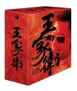 BLU-RAY / WONG KAR-WAI BOX SET(OUT BOX + 36P BOOKLET + 6 DISC)
