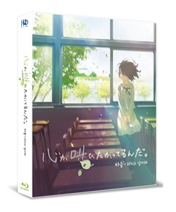 BLU-RAY / THE ANTHEM OF THE HEART LENTICULAR FULL SLIP (36P BOOKLET + 36P GUIDE BOOK)