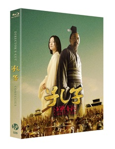 BLU-RAY / CONFUCIUS DIRECTOR'S CUT FULL SLIP (500 NUMBERED)