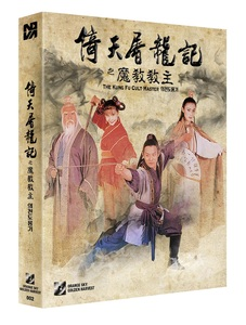 BLU-RAY / GOLDEN HARVEST #002 THE KUNG-FU CULT MASTER (777 NUMBERED)