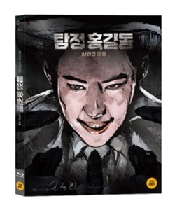 BLU-RAY / PHANTOM DETECTIVE (2 DISC)