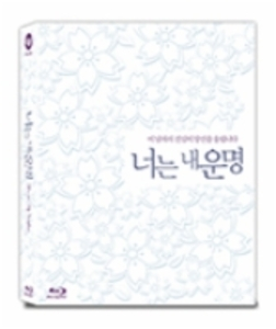 BLU-RAY / YOU ARE MY SUNSHINE FULL SLIP LE (550 NUMBERED)