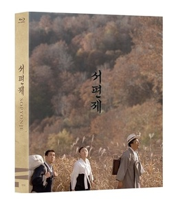 BLU-RAY / SOPYYEONJE 4K DIGITAL REMASTERED (1 DISC + 56P BOOKLET)
