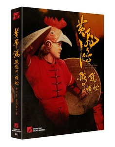 BLU-RAY / GOLDEN HARVEST #003 LAST HERO IN CHINA (777 NUMBERED)