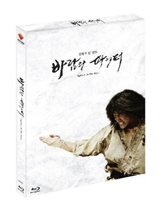 BLU-RAY / FIGHTER IN THE WIND (PLAIN EDITION)
