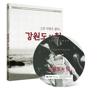 BLU-RAY / THE POWER OF KANG-WON PROVINCE