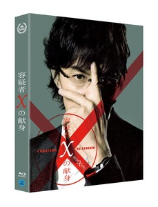 BLU-RAY / SUSPECT X (PLAIN EDITION)