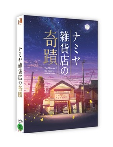BLU-RAY / THE MIRACLES OF THE NAMIYA GENERAL STORE FULL SLIP