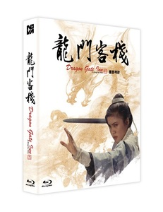 BLU-RAY / DRAGON GATE INN FULL SLIP LE (REMASTERED, 500 NUMBERED)