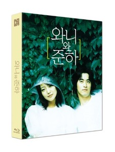 BLU-RAY / WANEE & JUNAH LENTICULAR FULL SLIP LE (600 NUMBERED)