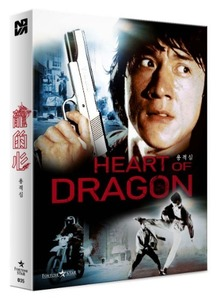 BLU-RAY / HEART OF DRAGON (PHOTO CARD 4EA + 777 NUMBERED)