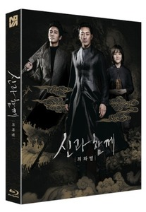 BLU-RAY / ALONG WITH THE GODS ; THE TWO WORLDS FULL SLIP LE (2,000 NUMBERED)