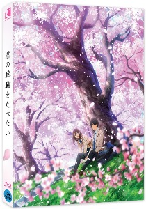 BLU-RAY /  I want to eat your pancreas