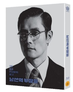 BLU-RAY / The Man Standing Next Full Slip BD