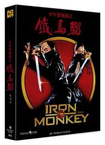 BLU-RAY / IRON MONKEY 2K REMASTERED (PHOTO CARD 4EA + 777 NUMBERED)