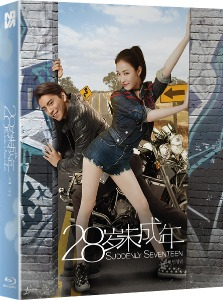 BLU-RAY / SUDDENLY SEVENTEEN