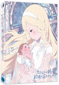 BLU-RAY / MAQUIA : When the Promised Flower Blooms