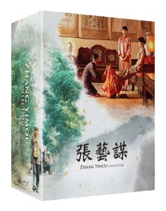 BLU-RAY / Zhang Yimou Sentimental Ver. 4-Movie Collection First Limited Edition