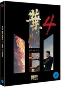 BLU-RAY / Yip Man 4 (700 numbered LE)