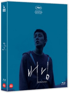 BLU-RAY / BURNING (no outcase)