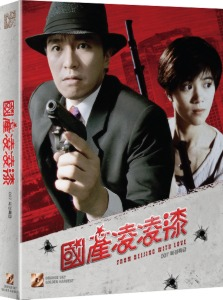 BLU-RAY / FROM BEIJING WITH LOVE plain edition